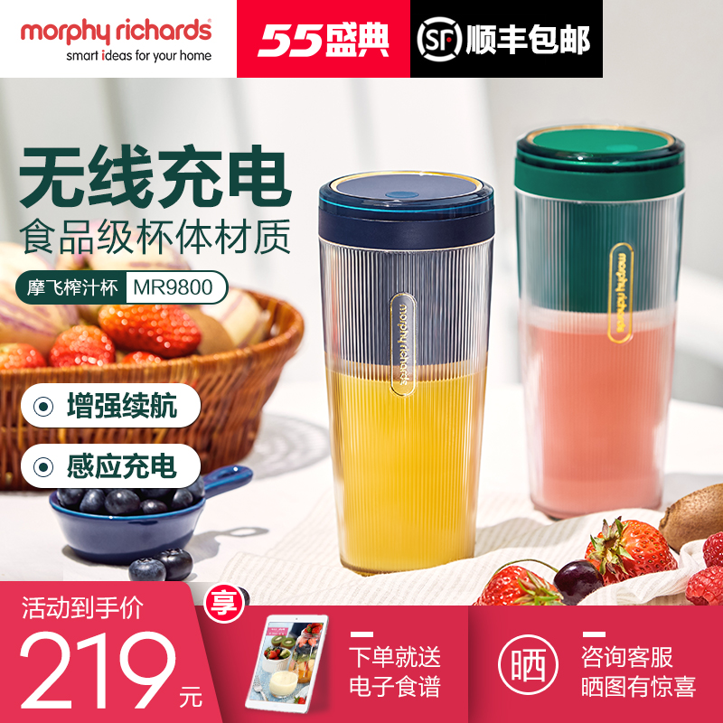 Murphy Richards / Mofei mr9800 Mofei juice cup household fruit Mini Fruit