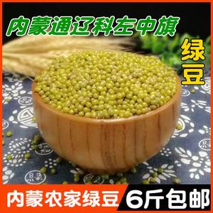 内蒙科左中旗农家绿豆新鲜笨绿豆 可发芽精选优质农家自产小绿豆