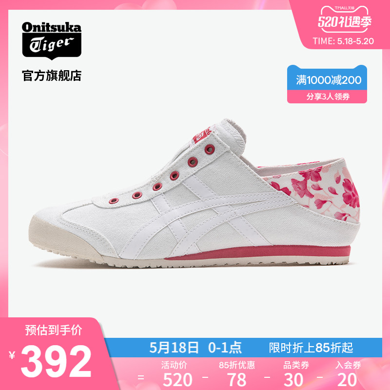 [Limited] Onitsuka Tiger Ghost Tiger Official Mexico Paraty Cherry Blossom Women's Shoes