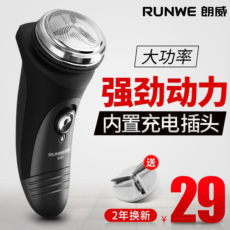 朗威剃须刀电动便携式充电式刮胡刀男士单头剃胡刀电动胡须刀Rs85