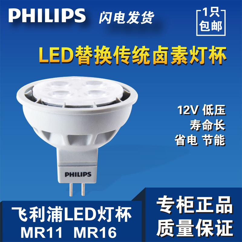 飛利浦LED燈杯 MR16 MR11射燈泡GU5.3插腳3W/5W/7W/8W低壓12V光源