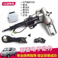 Wuling Rongguang Направленное рулевое управление фара Электронный электрический рулевой фонарик s v маленькая карточка обновленная