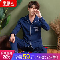 Antarctic pajamas mens cotton spring and autumn youth long-sleeved large size cotton student leisure home service set Winter