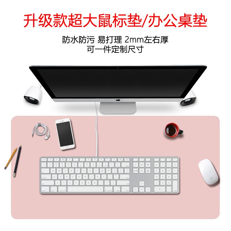 笔记本鼠标垫书桌垫超大号电脑垫儿童写字书桌垫桌垫女办公可定制皮质可爱女学生键盘面垫子公司礼品图案定制