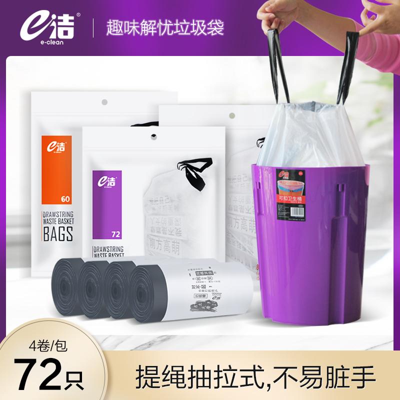 e洁自动收口家用加厚趣味垃圾袋