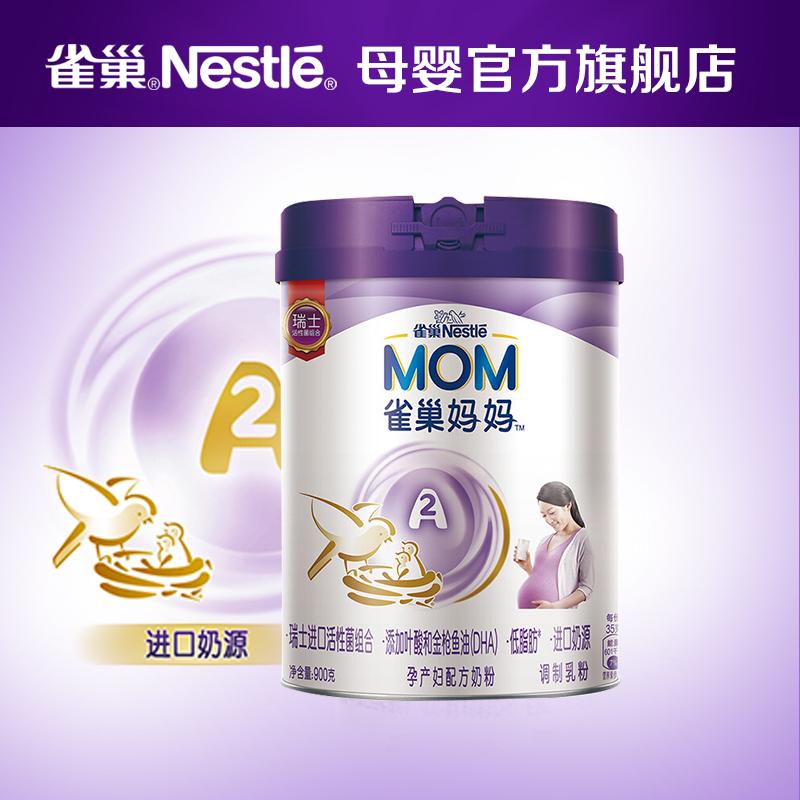 【雀巢官方】A2妈妈孕产妇配方奶粉(孕期和哺乳期适用)900g单罐