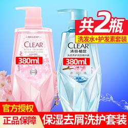清扬植觉直觉樱花保湿头皮养护去屑洗发露护发素精华素380ml*2