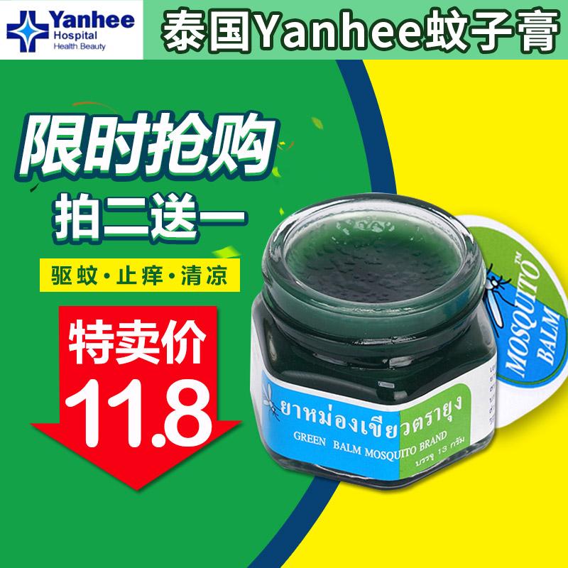 Таиланд оригинал Yanhee Mosquito Repellent Antipruritic Cream Зеленая мазь Anti-motion Противомоскитная маска против комара Кусая освежающий