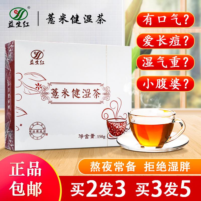 红豆薏米健湿茶调理湿胖去除湿气重除湿茶男性女性养生花茶盒装