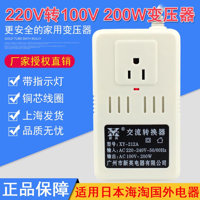 新英变压器220V转100V日本电源电压转换器家用110V空气净化器200W