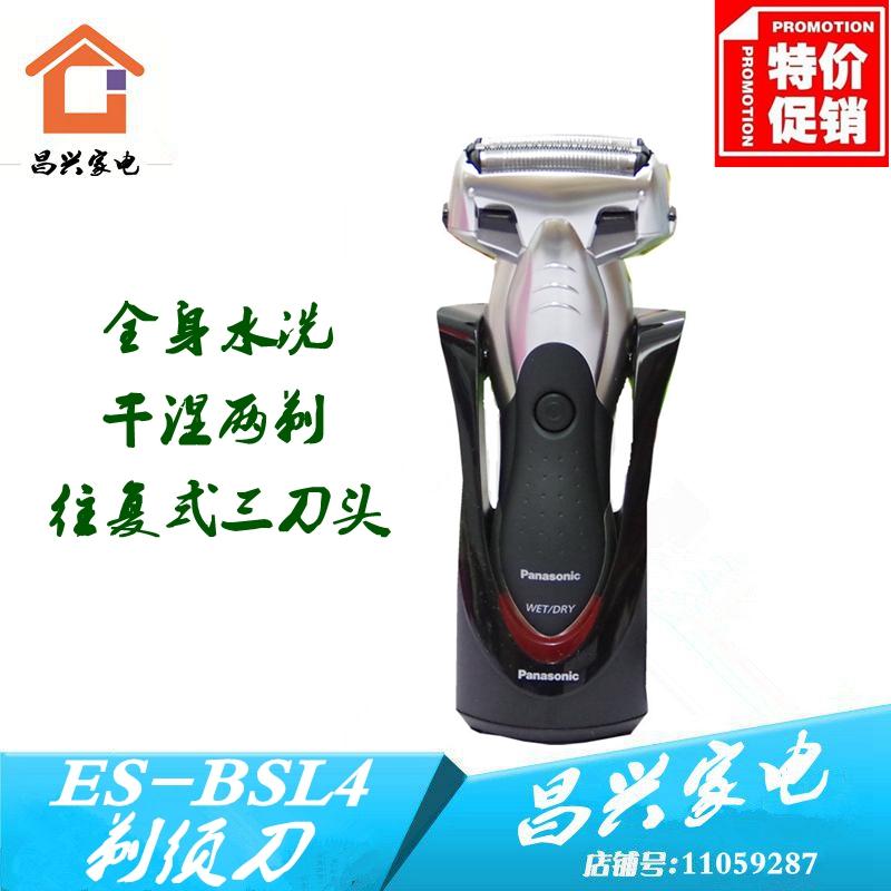 松下往复式剃须刀ES-BSL4充电刮胡全身水洗干湿两剃 胡须造型专家