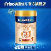 Friso美素佳儿荷兰原装进口幼儿配方奶粉3段900g*1
