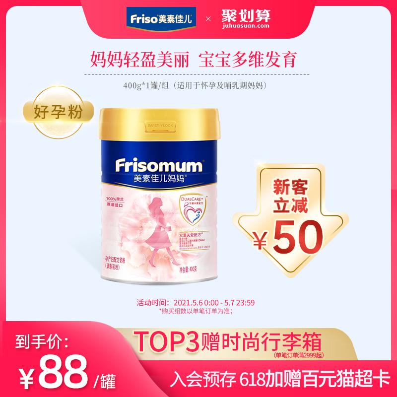【新客尊享立减50】Friso美素佳儿孕产妇妈妈奶粉好孕粉0段400g*1