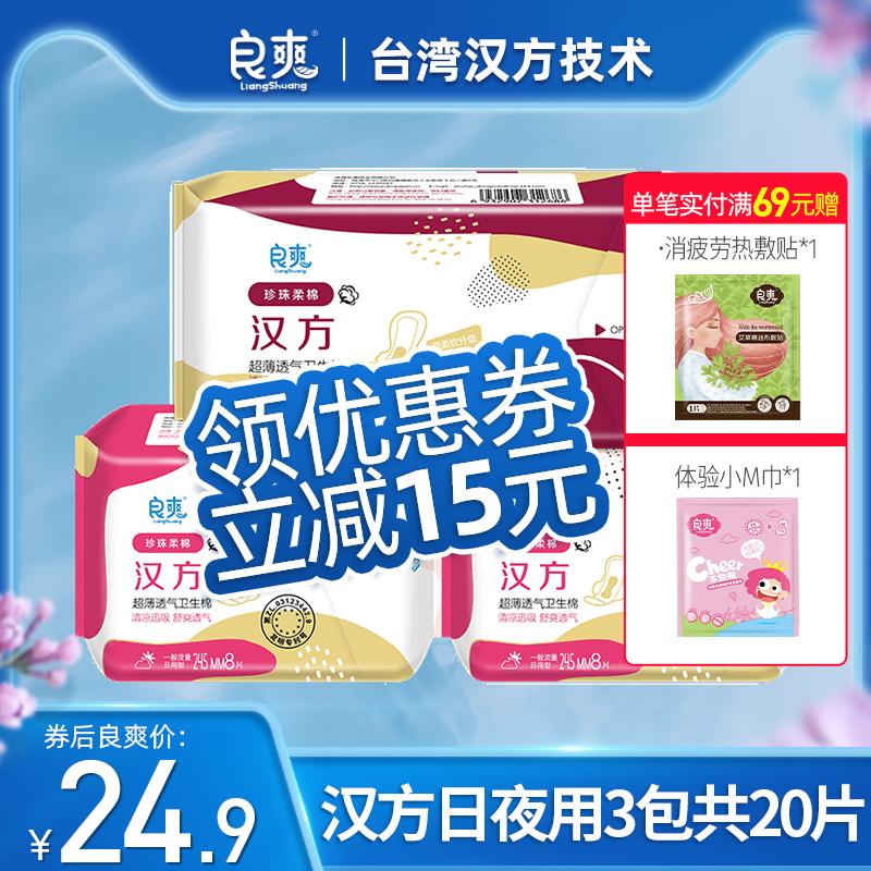 【夏日清爽】良爽汉方卫生巾245*2+420*1共3包20片姨妈巾RC-69