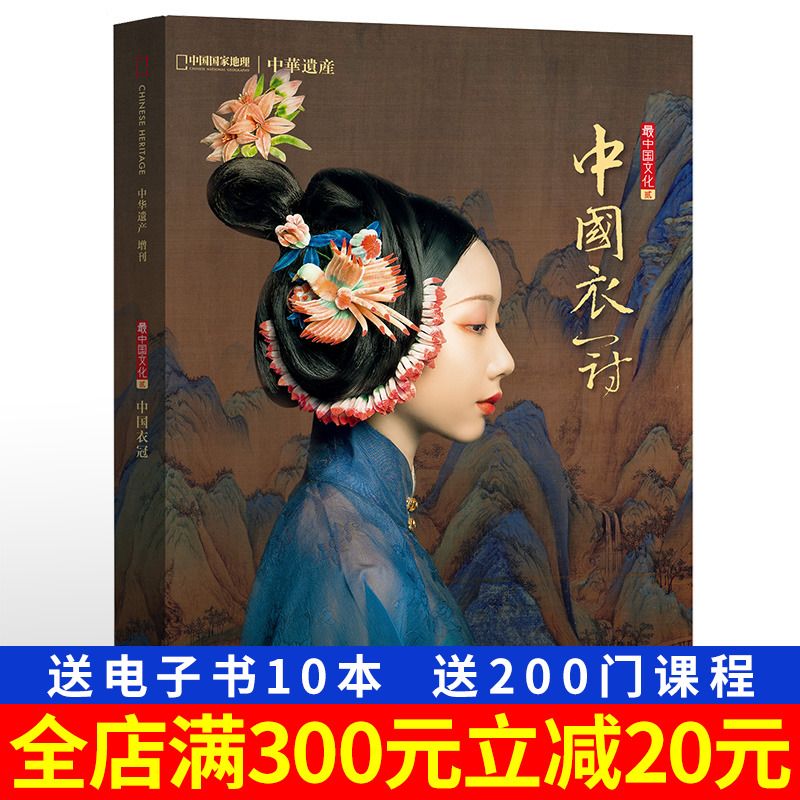 Chinese heritage magazine Chinese clothing national geographic album Chinese traditional Chinese clothing clothing culture comprehensive introduction to provide Cosplay guidance for Chinese clothing supplement