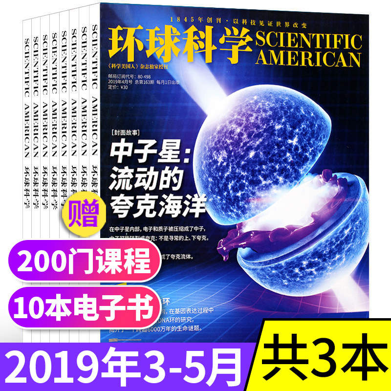 Journal of global science in March / April / may, 2019, there are 3 bound volumes of non everything, special issue of science American Chinese edition, brief history of science popularization, secret papers and books on science and technology operation