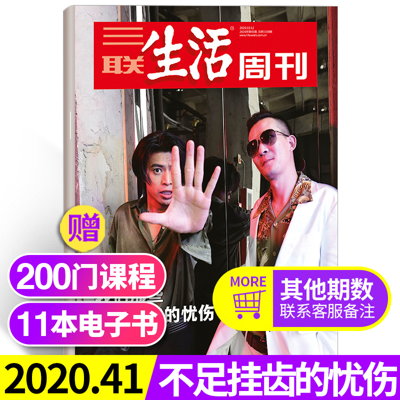 Sanlian Life Weekly magazine, October 12, 2020, issue 41, issue 1108 in total