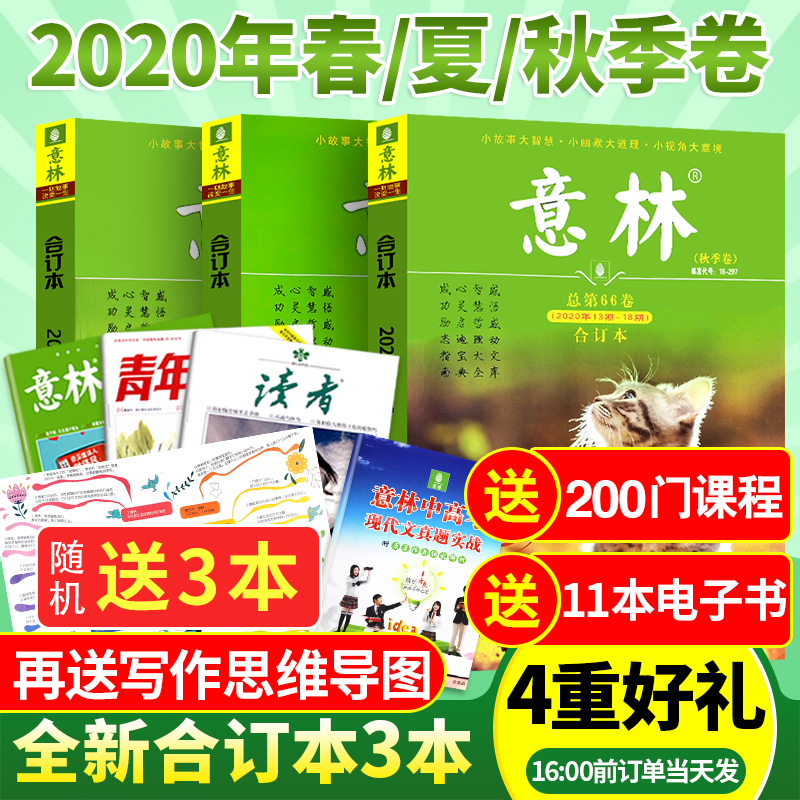 Yilin bound volume of spring / summer / autumn 2020 + 3 packaged young readers literary digest journals and magazines full score composition material guidance books for junior and senior high school students non subscription official flagship store extracurricular reading for primary and secondary school students