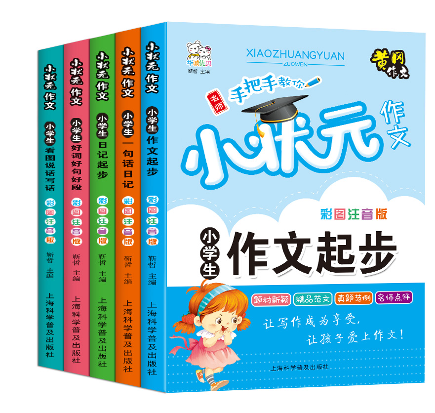 A complete set of 5 volumes of composition books for primary school students