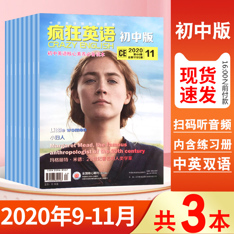 Crazy English magazine junior high school edition August / September / October 2020 3 Chinese and English bilingual journals, English abstracts learning guidance books for Junior English lovers