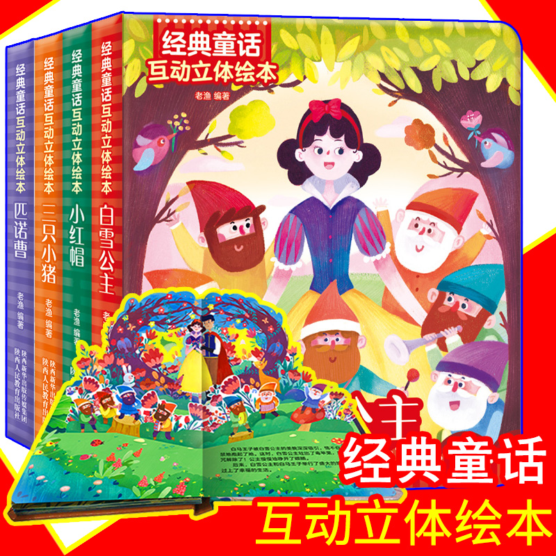 Classic fairy tale interactive three-dimensional picture book complete set of 4 volumes snow white little red riding hood three little pigs Pinocchio children 3 days old cant tear open the book