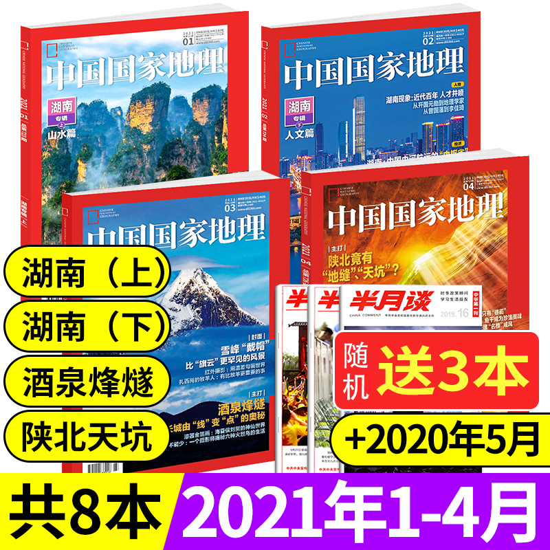 [send 3 copies, 7 copies in total] China National Geographic magazine, June 7, August, September 2020, the official flagship store Encyclopedia of natural culture, tourism, history and geography