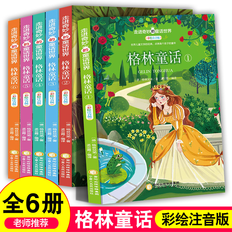 Entering the wonderful world of fairy tales Greens fairy tales complete set of 6 color drawing phonetic edition Cinderella Snow White Little Red Riding Hood Frog Prince 3-6-9 years old childrens literature classics extracurricular reading books bedtime stories world famous