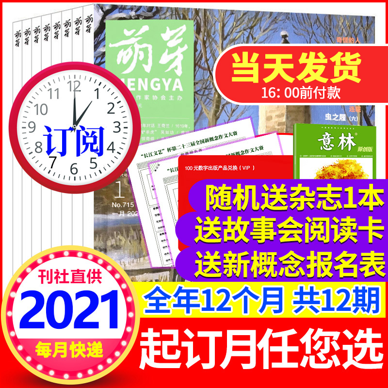 [send one annual subscription from January to March] bud magazine from January 2 / 3 to December 12, 2021