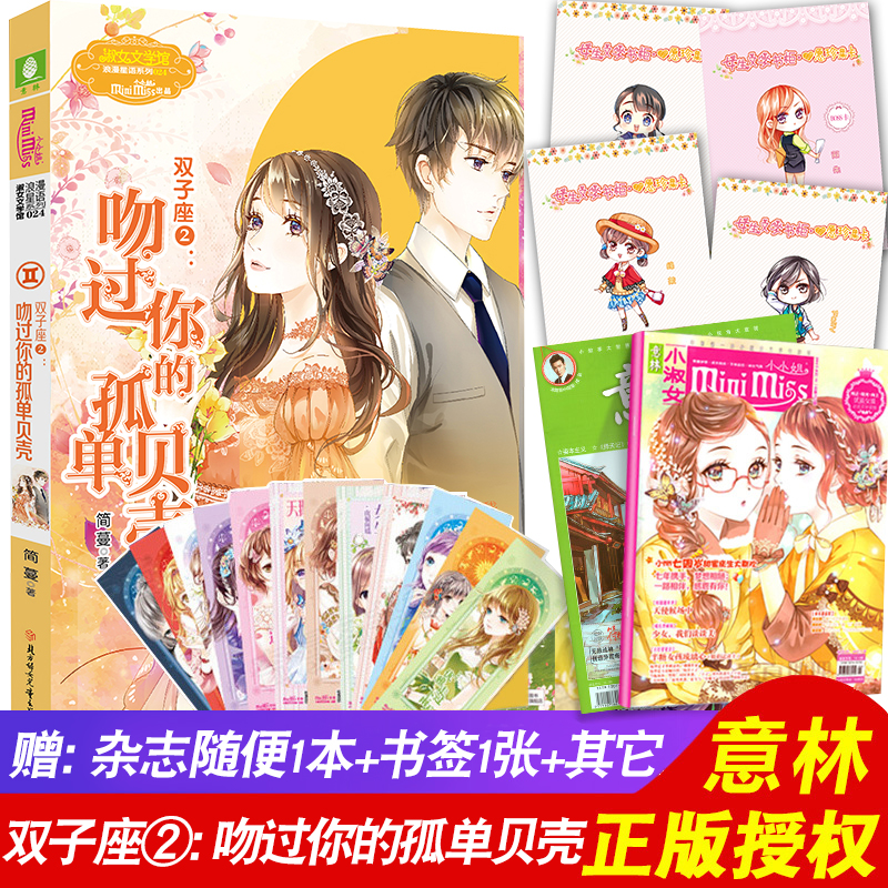 [bookmark + 1 magazine] Yilin books Gemini 2: kiss your lonely shell, Jane Mang, the romantic Star Language Series Novels of the lady Literature Museum in Yilin