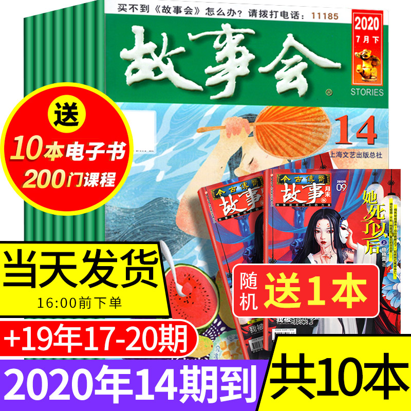 [a total of 10] Story Club magazine will send a pack of leisure folktale journals, novels, books and traditional life stories in 2020 issue 3 / 11 / 12 / 13 + 19 years 13 / 17-20