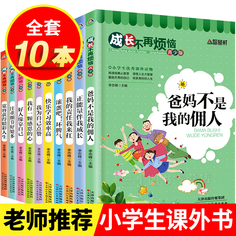 10 volumes of childrens literature 6-8-12 years old childrens literature youth inspirational growth story book my parents are not my servants