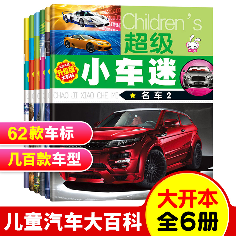 Childrens super car fans complete set of 6 volumes of Qiaoqiao rabbit childrens engineering car small car fans phonetic version of childrens car encyclopedia world famous sports car boys favorite bus classic car tender Magic School Bus