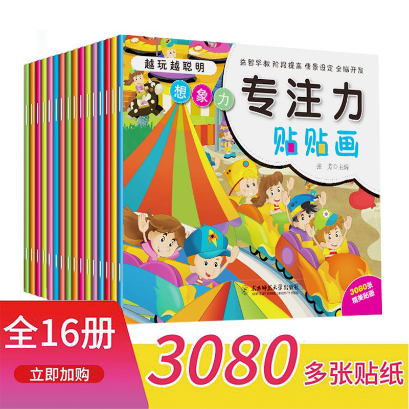 16 books: the more you play, the smarter you are. Focus on pasting. 0-3-6 years old childrens early education, enlightenment, parent-child game books. Childrens focus, observation, observation, logical thinking ability. Cultivate childrens Book Magic pasting