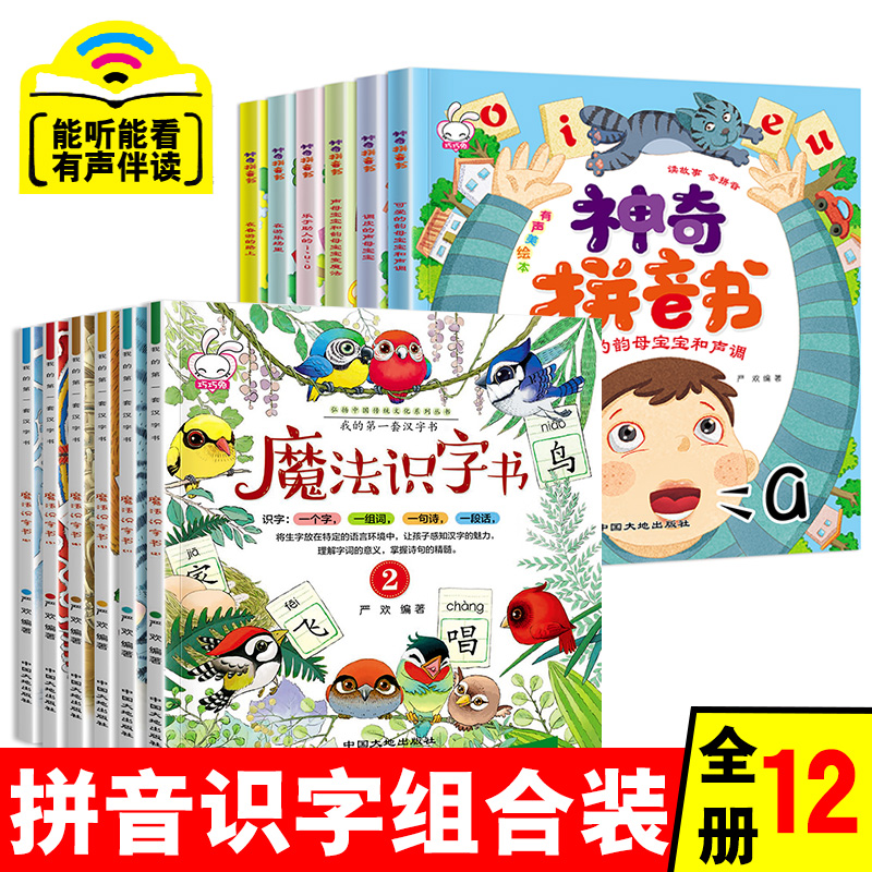 A complete set of 12 magic literacy books + magic Pinyin books for children to learn consonants and finals, to read syllables as a whole and to practice new Chinese characters