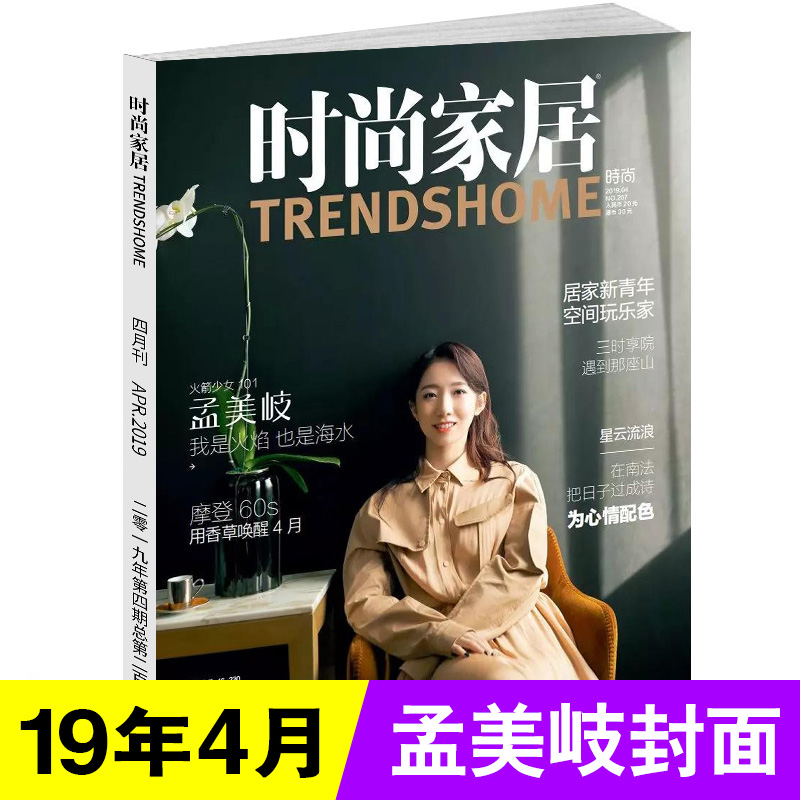 Fashion Home Magazine April 2019 Meng Meiqi cover + inside page I am flame is also sea water home decoration periodical Ruili home decoration series books