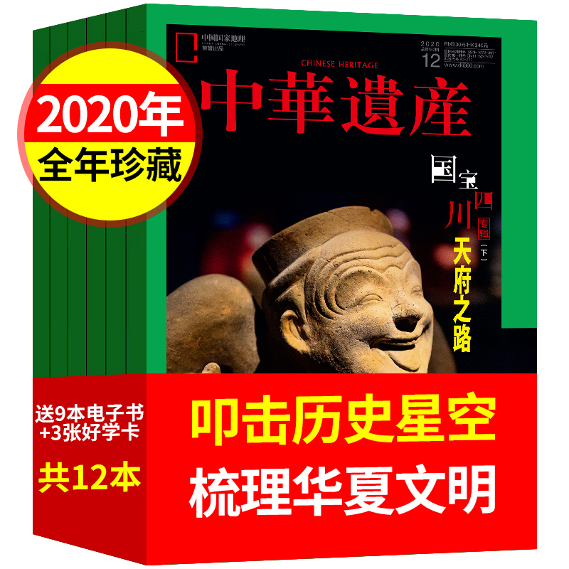 [new issue of 9 books] Chinese heritage magazine in January, 2020, 1 / 2 / 3 / 4 / 5 / 6 / 7 / 8 / September, the album is unique enamel, the recommended series of historical, natural and cultural tourism books produced by National Geographic of China