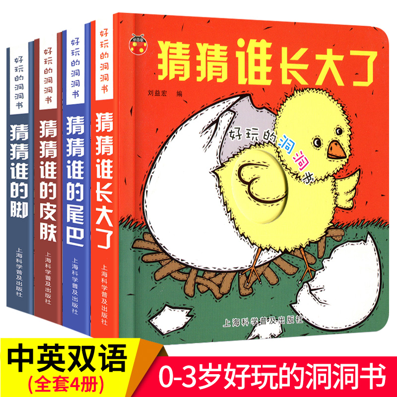 Playful Dongdong book full set of 4 volumes guess whose foot baby enlightenment cognition cardboard book 0-1-3 years old baby book infant early education enlightenment Book tear not bad picture toy book Infant Chinese English bilingual book childrens book