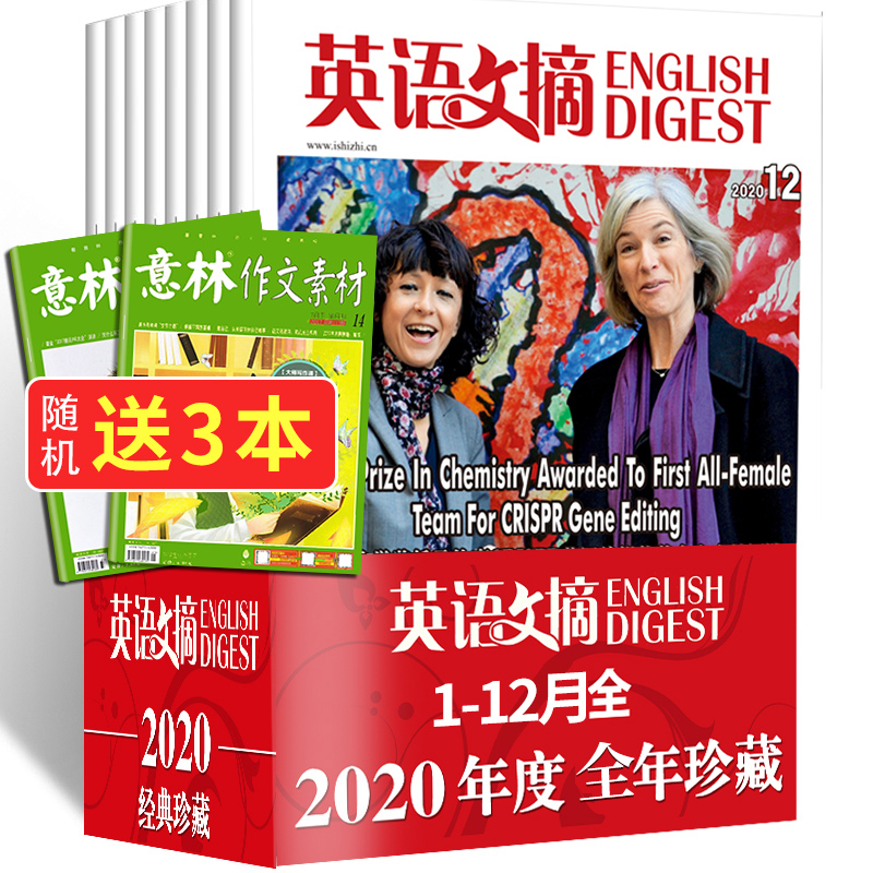 [send 3 copies in total 14 copies] English Digest magazines choice of news English for packaging Chinese and English bilingual periodicals in January / 2 / 3 / 4 / 5 / 6 / 6 / 7 / 8 / 9 / 10 / November 2020