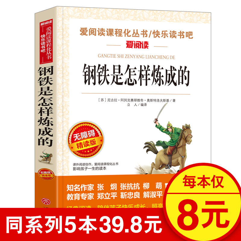 [5 books in the same series 39.8] how to make iron and steel easy to read intensive reading version of Chinese New Curriculum Standard synchronous reading materials Chinese and foreign famous teachers guide 6-8-12-year-old primary and secondary school students Extracurricular Reading