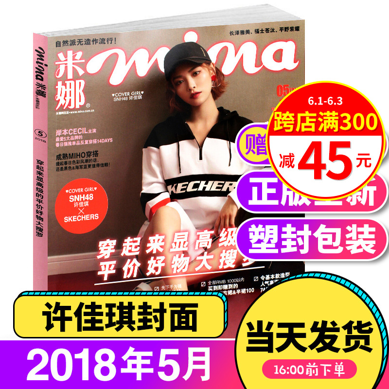 Mina magazine may 2018 snh48 Xu Jiaqi fashion womens clothing matching skills books womens beauty and make-up classic journal Ruili Xinwei Meimei series books fashion trend Japan and South Korea lovely wind past Journal