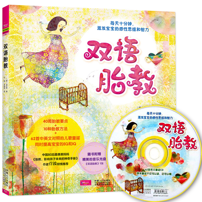 Bilingual prenatal education Chinese English fetal education pregnancy book with attached fetal education music CD