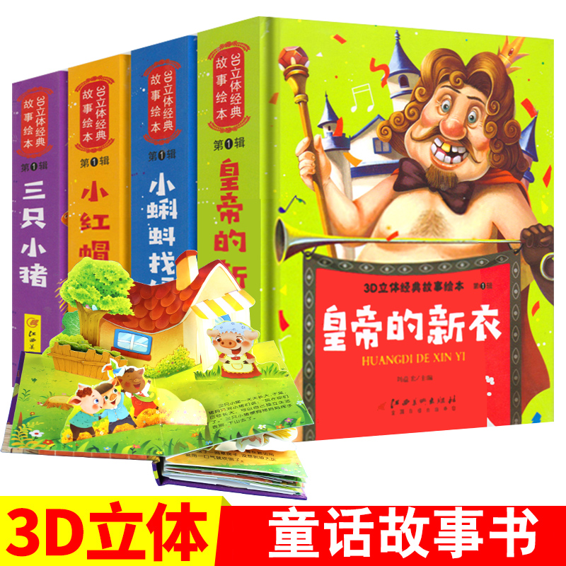 3D 3D classic story picture book complete set of 4 volumes of Little Red Riding Hood emperors new clothes three piglets 0-3 year old baby early education enlightenment picture book flip book 1-2-3 year old childrens book kindergarten fairy tale puzzle game book