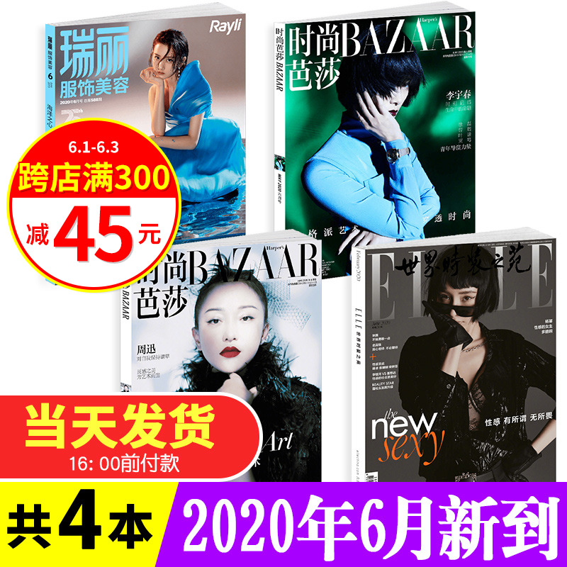 4 bags of Ruili clothing & beauty in April 2020 + Fashion bazaar in April May 2020 + world fashion garden in June 2020 Japanese fashion magazine non subscription Clothing & fashion trend womens Beauty & Dressing collocation