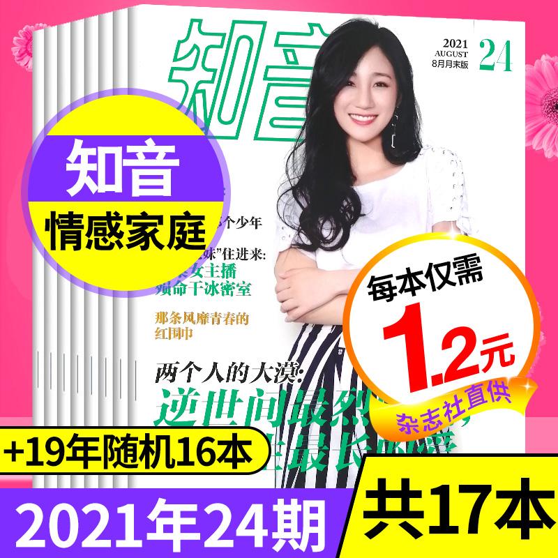 [1.2 yuan / book, 17 packs] Zhiyin magazine (2020 issue 32 + 18 years 1-5 / 9 / 10 / 20 / 24 / 25-27 / 31 / 32 / 35 / 36) non annual non binding Journal of womens emotional life