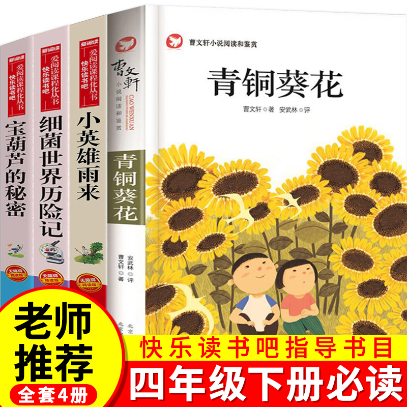 A complete set of 4 volumes of bronze sunflower authentic Cao Wenxuan complete version of little hero Yu Laibao gourds Secret