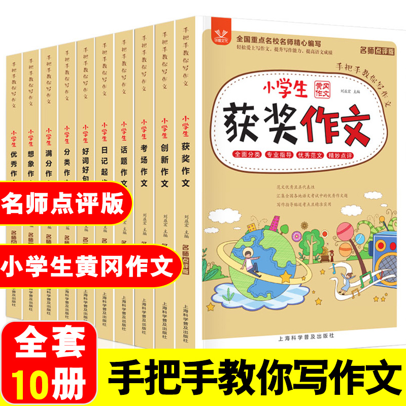[famous teacher review edition] hand in hand to teach you to write a complete set of 10 volumes of composition. Grade 3-6 Full Score award winning composition diary starts with good words, good sentences and good paragraphs. The beginning of writing a composition. Excellent composition Daquan primary school student Huang Gangs composition
