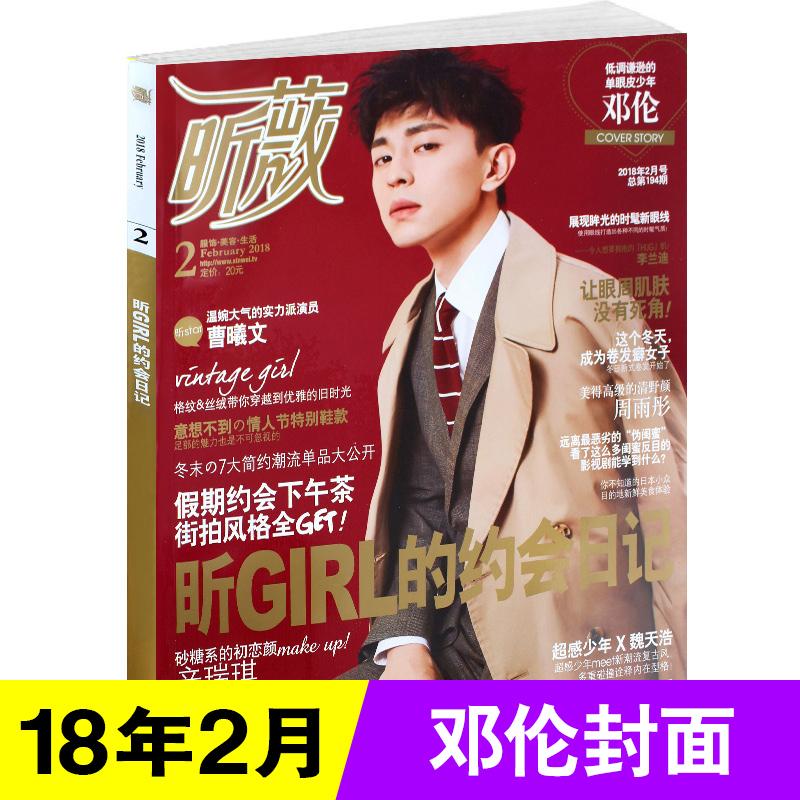 Xinwei Magazine February 2018 Deng Lun cover Xin girls dating diary fashion clothing matching beauty make up skills periodical map books