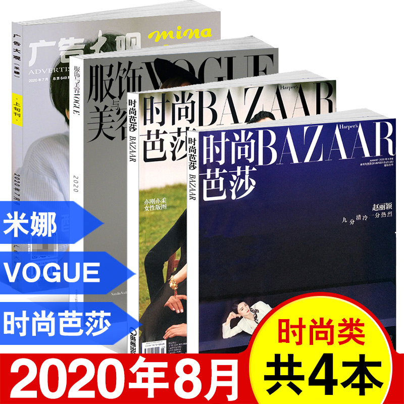 Fashion magazine 4 PACK FASHION bazaar Magazine April May 2020 up and down + Mina may 2020 + vogue clothing and beauty June 2020 Japanese and Korean fashion womens beauty and makeup skills dressing matching Journal