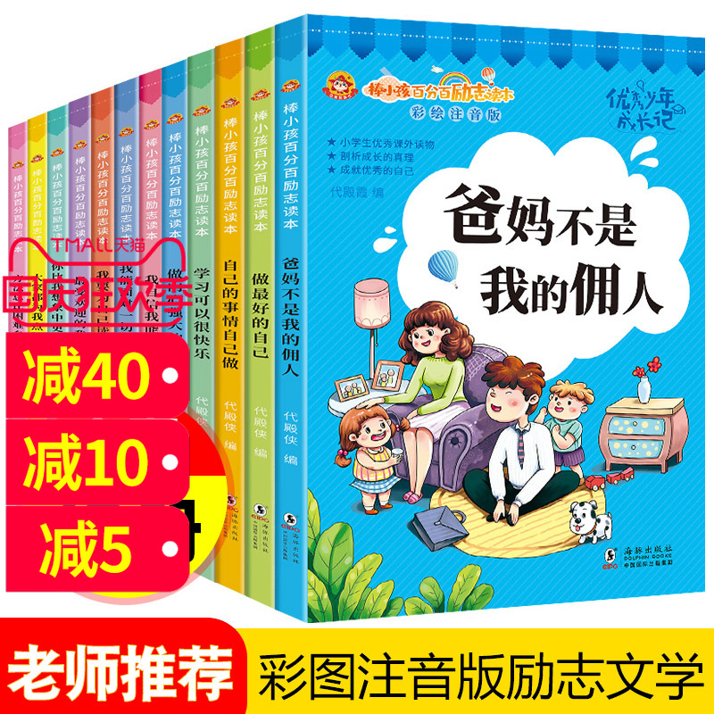 A complete set of 12 volumes of