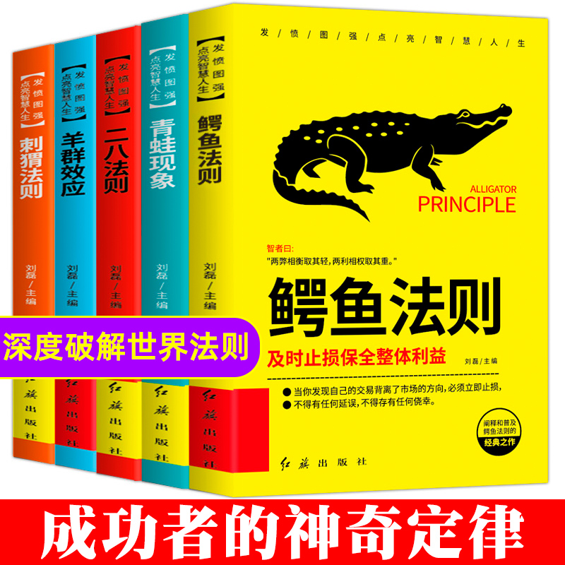 Successful inspirational books full set of 5 volumes, 28 rules, frog phenomenon, crocodile rules, hedgehog rules, herding effect, striving to achieve positive energy of inspirational life, successful inspirational psychology books, best sellers list